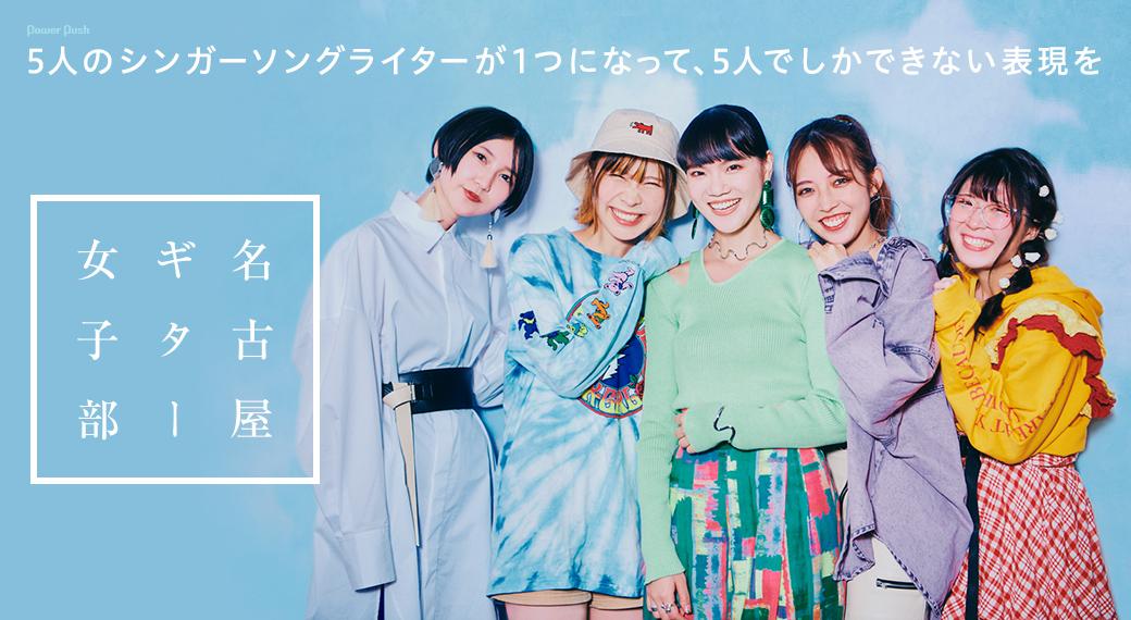 名古屋ギター女子部 5人のシンガーソングライターが1つになって、5人でしかできない表現を