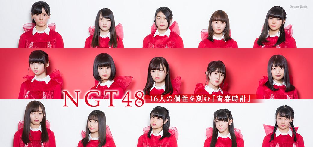 NGT48|16人の個性を刻む「青春時計」