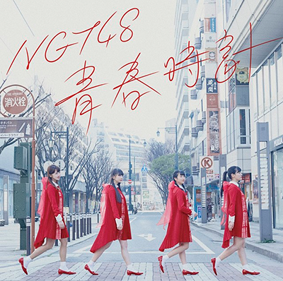 NGT48「Innocent flower」通常盤