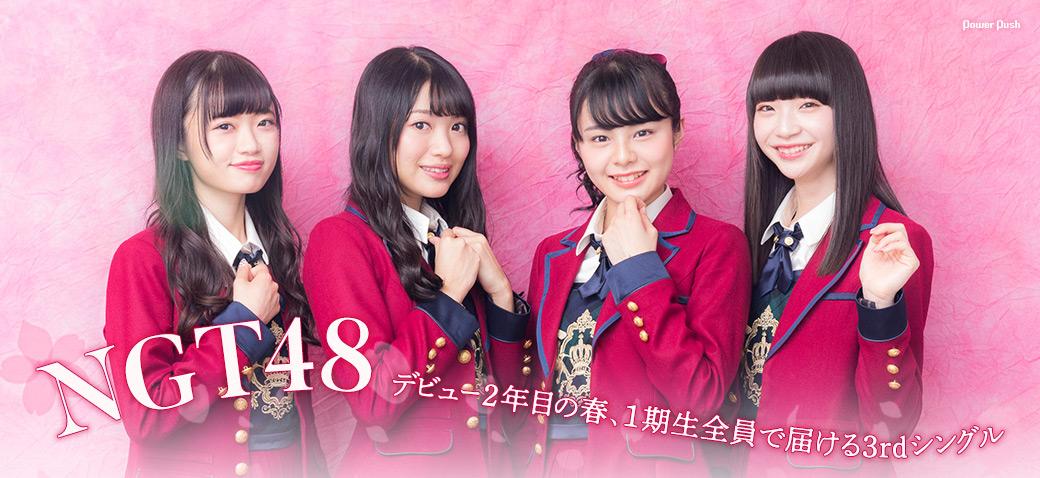 NGT48|デビュー2年目の春、1期生全員で届ける3rdシングル