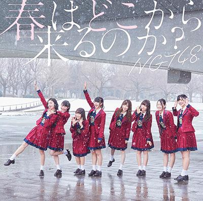 NGT48「春はどこから来るのか?」Type-C