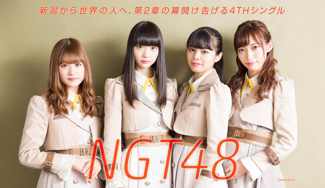 NGT48|新潟から世界の人へ、第2章の幕開け告げる4thシングル