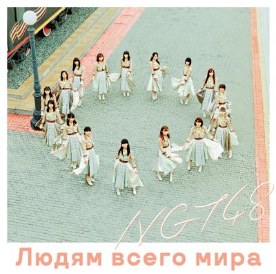 NGT48「世界の人へ」BGT48 CD盤