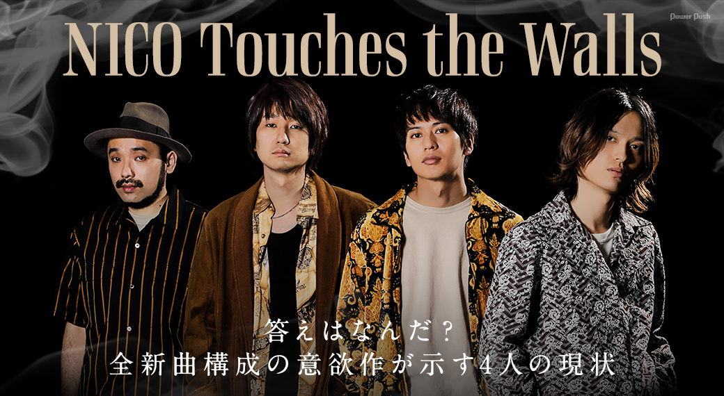 NICO Touches the Walls|答えはなんだ? 全新曲構成の意欲作が示す4人の現状