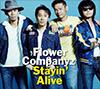 フラワーカンパニーズ「Stayin' Alive」初回限定盤