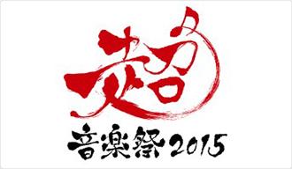 ニコナタ(音楽)「超音楽祭2015...