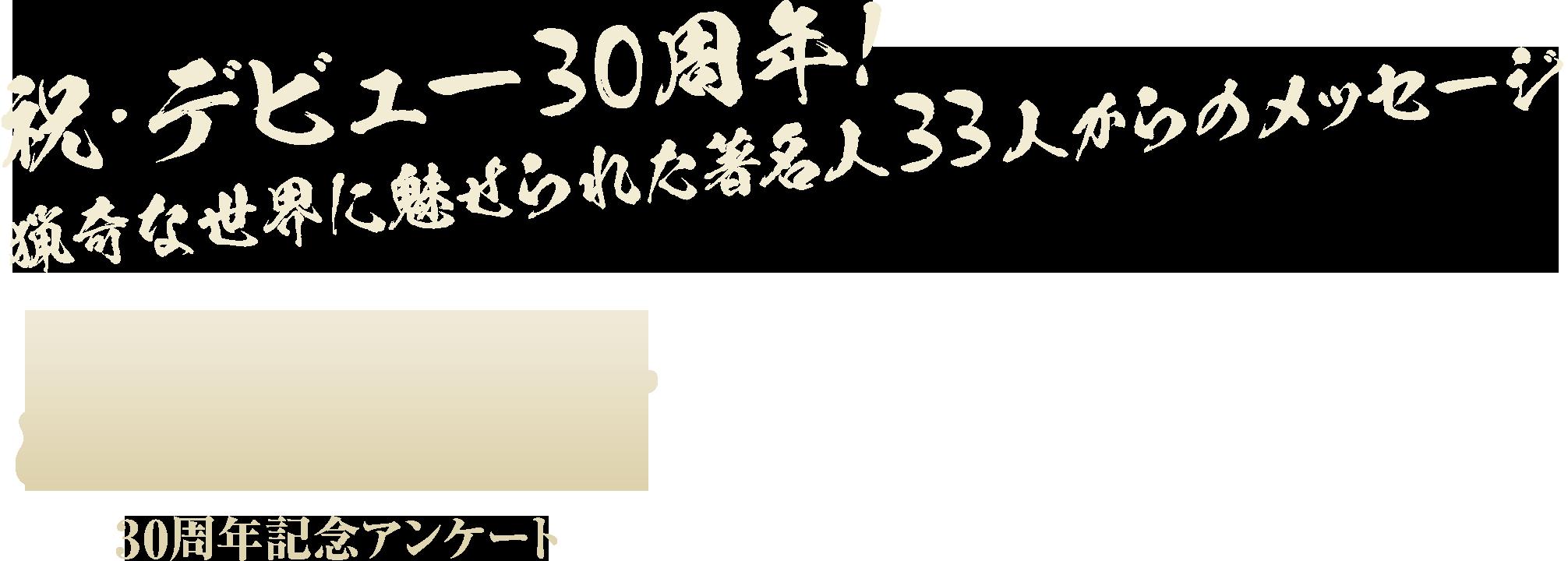 人間椅子30周年記念アンケート|祝・デビュー30周年!猟奇な世界に魅せられた著名人33人からのメッセージ