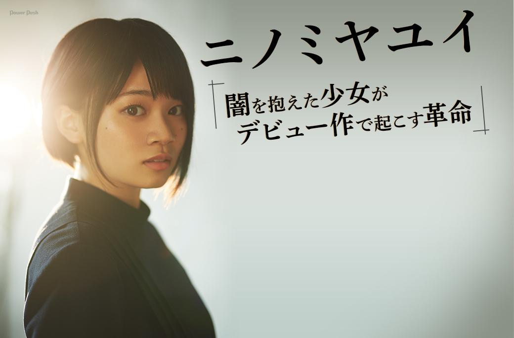 ニノミヤユイ|闇を抱えた少女がデビュー作で起こす革命