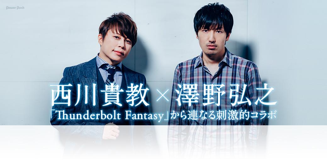 西川貴教×澤野弘之|「Thunderbolt Fantasy」から連なる刺激的コラボ