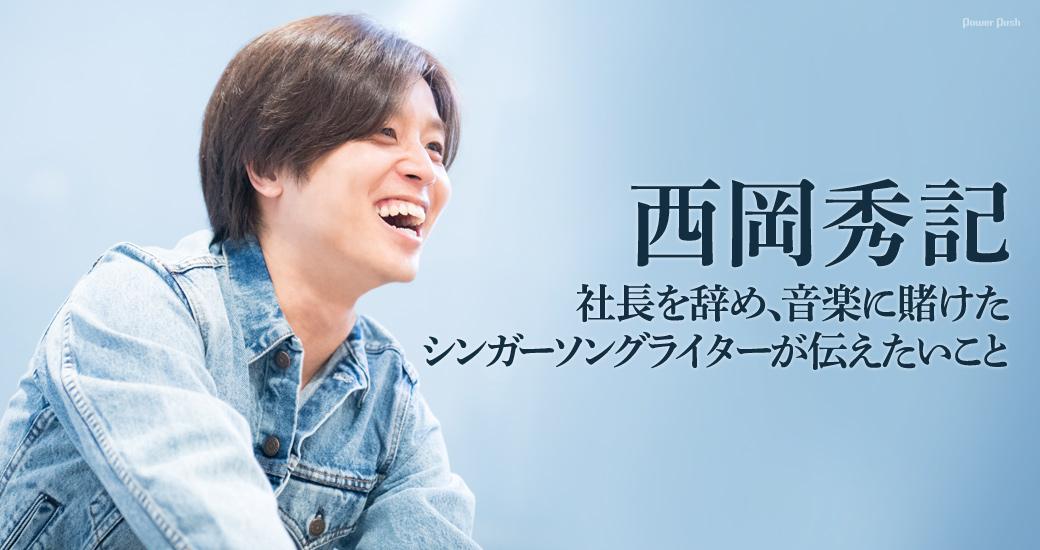 西岡秀記|社長を辞め、音楽に賭けたシンガーソングライターが伝えたいこと