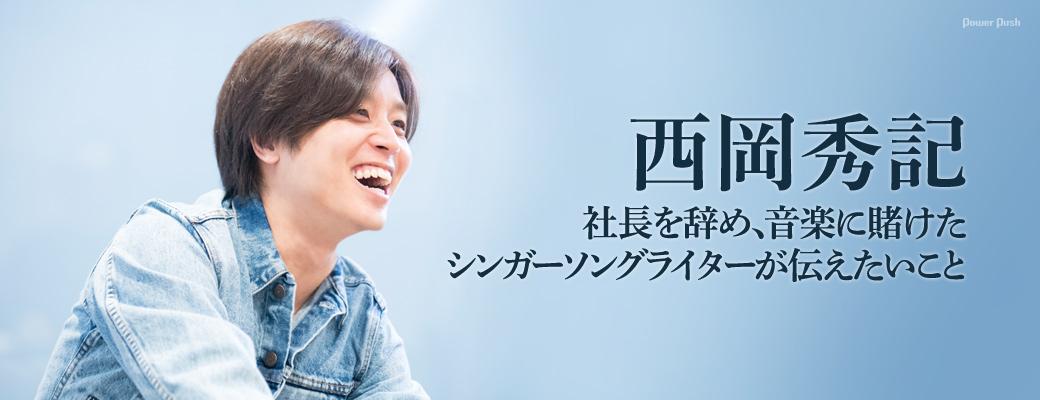 西岡秀記 社長を辞め、音楽に賭けたシンガーソングライターが伝えたいこと