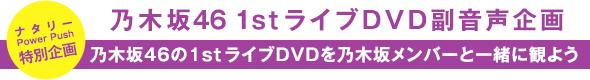 乃木坂46 1stライブDVD副音声企画 [ナタリーPower Push特別企画] 乃木坂46の1stライブDVDを乃木坂メンバーと一緒に観よう
