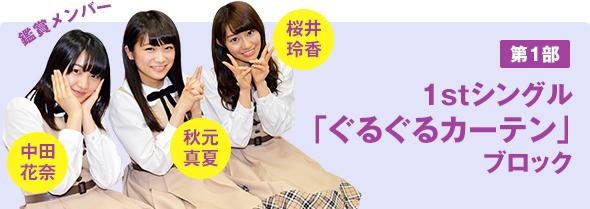 第1部:1stシングル「ぐるぐるカーテン」ブロック 鑑賞メンバー:桜井玲香、秋元真夏、中田花奈