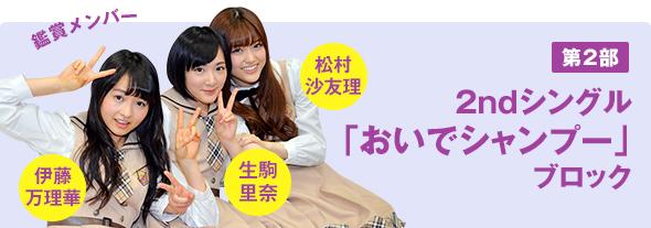 第2部:2ndシングル「おいでシャンプー」ブロック 鑑賞メンバー:松村沙友理、生駒里奈、伊藤万理華