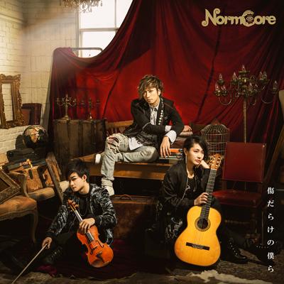 NormCore「傷だらけの僕ら」通常盤
