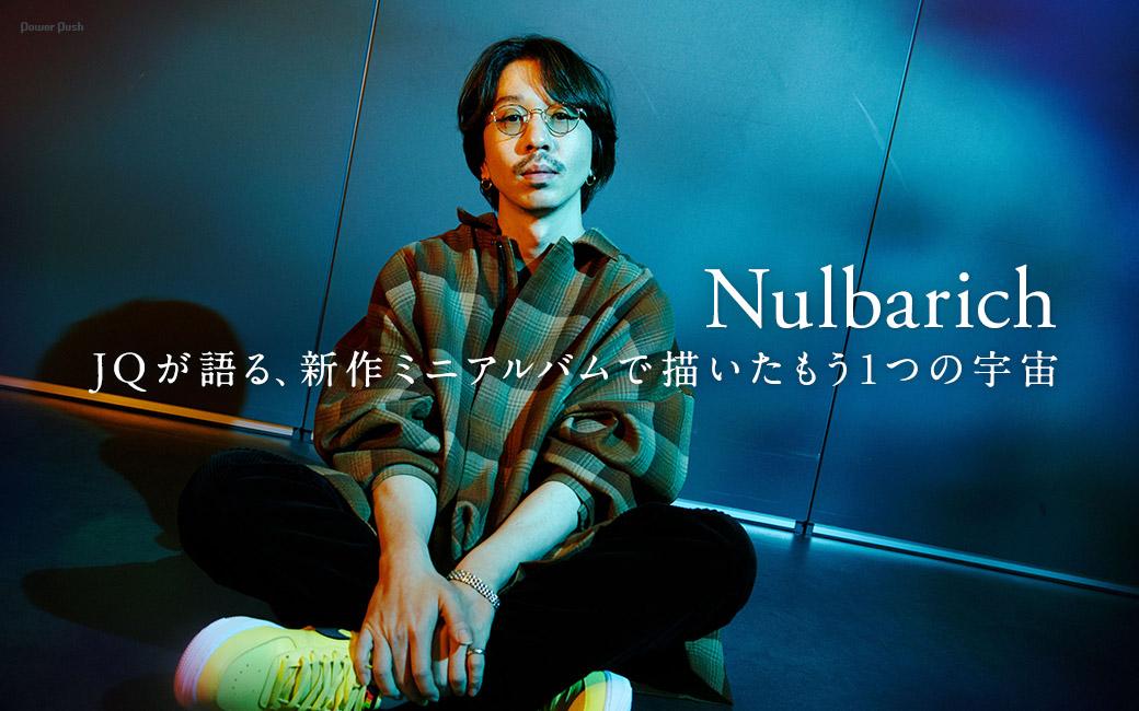 Nulbarich JQが語る、新作ミニアルバムで描いたもう1つの宇宙