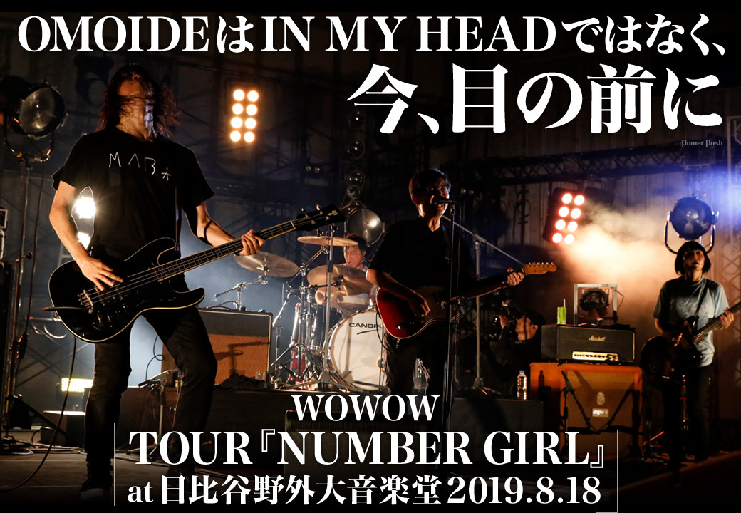 WOWOW「TOUR『NUMBER GIRL』 at 日比谷野外大音楽堂2019.8.18」|OMOIDEはIN MY HEADではなく、今、目の前に