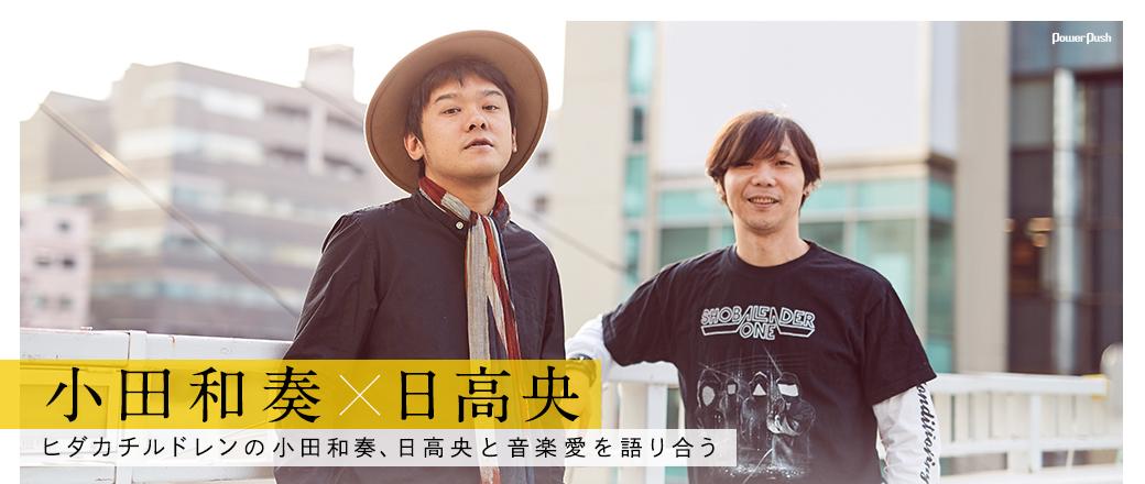 小田和奏×日高央|ヒダカチルドレンの小田和奏、日高央と音楽愛を語り合う