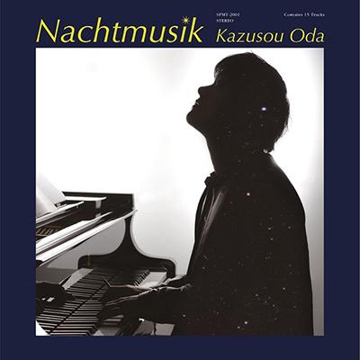 小田和奏「Nachtmusik」