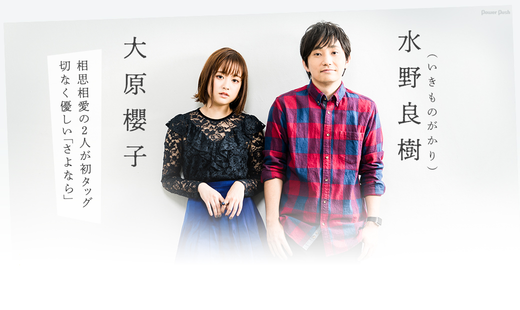 大原櫻子×水野良樹(いきものがかり)|相思相愛の2人が初タッグ 切なく優しい「さよなら」