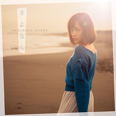 大原櫻子「さよなら」初回限定盤A