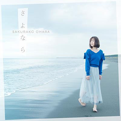 大原櫻子「さよなら」初回限定盤B