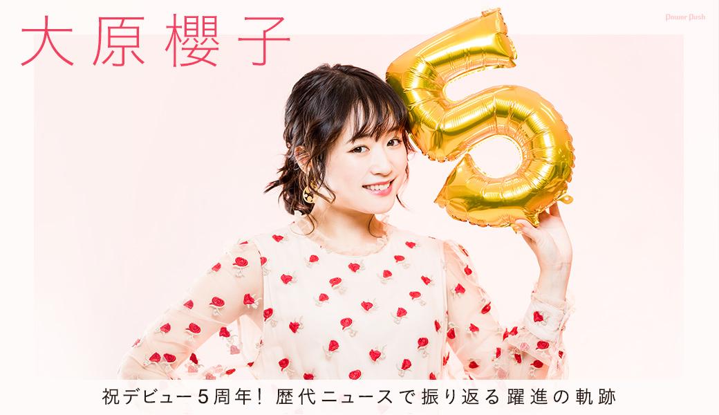 大原櫻子|祝デビュー5周年!歴代ニュースで振り返る躍進の軌跡