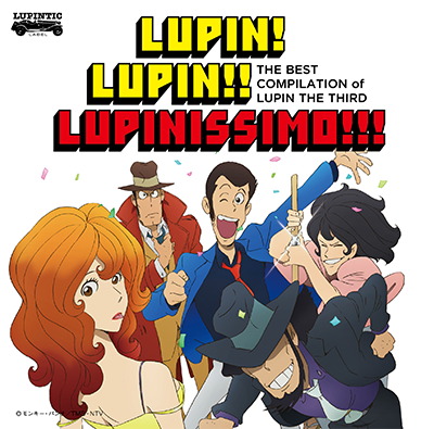 THE BEST COMPILATION of LUPIN THE THIRD「LUPIN! LUPIN!! LUPINISSIMO!!!」初回限定盤