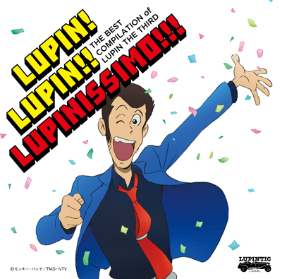 THE BEST COMPILATION of LUPIN THE THIRD「LUPIN! LUPIN!! LUPINISSIMO!!!」通常盤