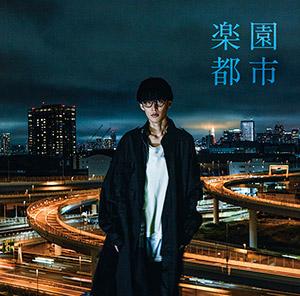 オーイシマサヨシ「楽園都市」初回限定盤
