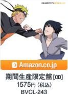 期間生産限定盤[CD] / 1575円(税込) / BVCL-243 / Amazon.co.jpへ