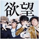 初回限定盤[CD+DVD] / 3200円(税込) / BVCL-257~8 / Amazon.co.jpへ
