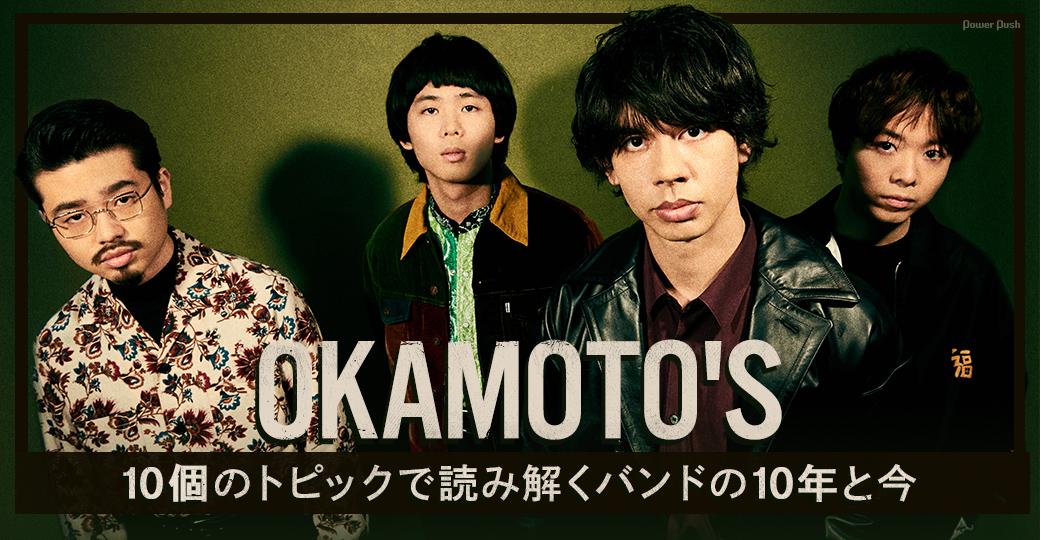 OKAMOTO'S|10個のトピックで読み解くバンドの10年と今