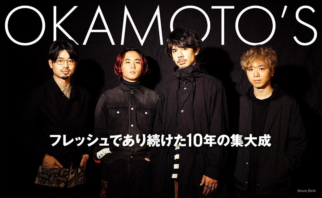 OKAMOTO'S フレッシュであり続けた10年の集大成