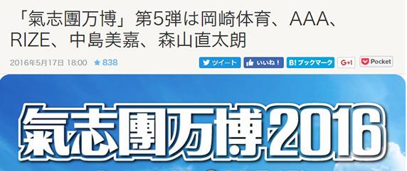 「氣志團万博」第5弾は岡崎体育、AAA、RIZE、中島美嘉、森山直太朗