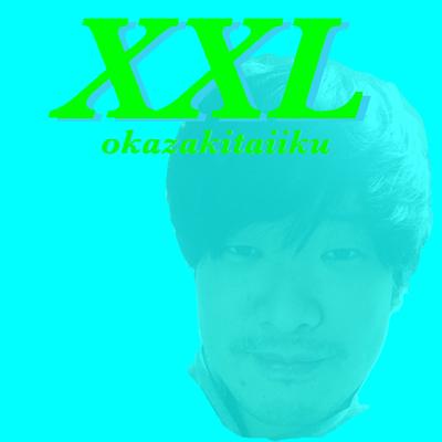 岡崎体育「XXL」通常盤