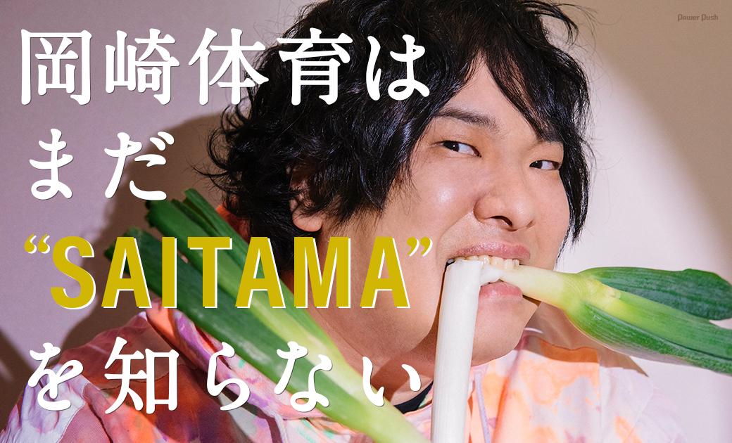 """岡崎体育はまだ""""SAITAMA""""を知らない"""