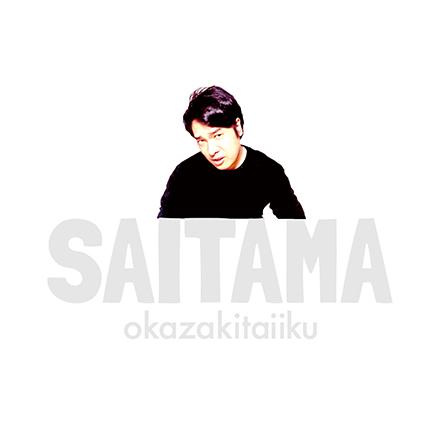 岡崎体育「SAITAMA」初回限定盤