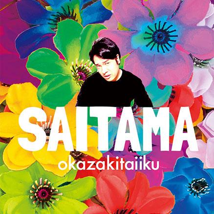 岡崎体育「SAITAMA」通常盤