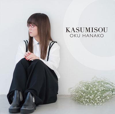 奥華子「KASUMISOU」初回限定盤