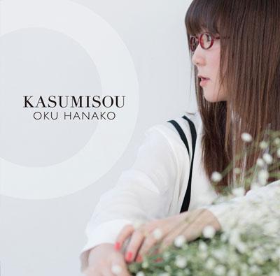 奥華子「KASUMISOU」通常盤