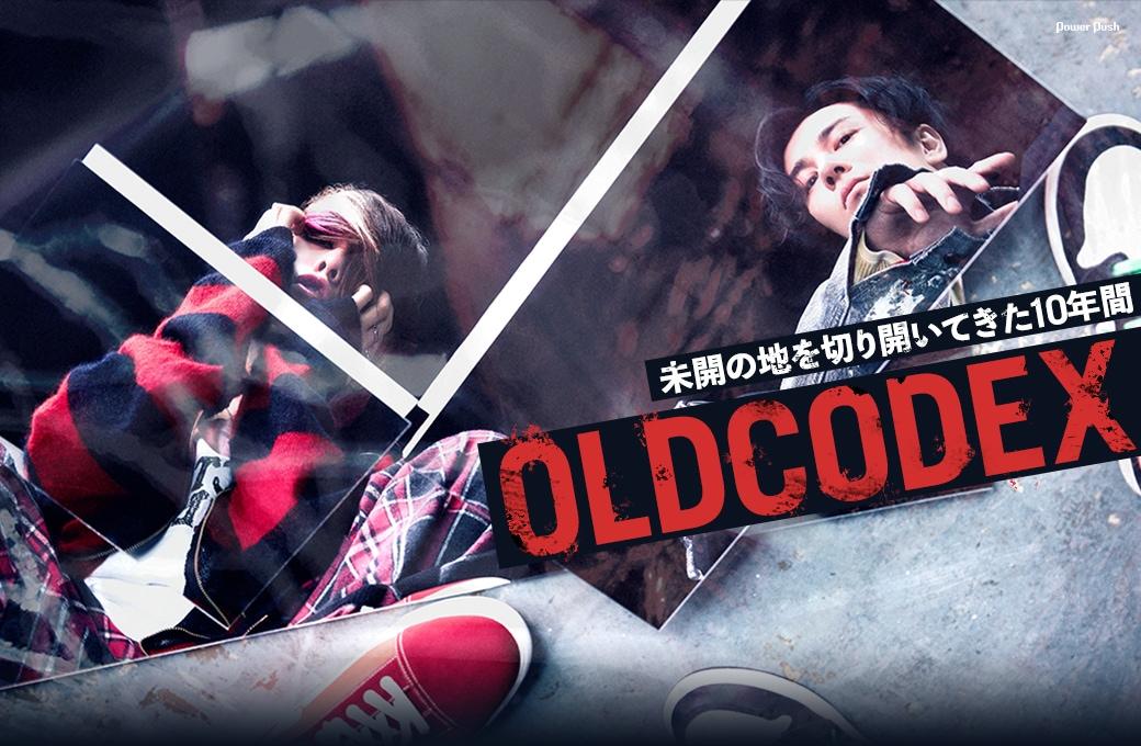 OLDCODEX|未開の地を切り開いてきた10年間