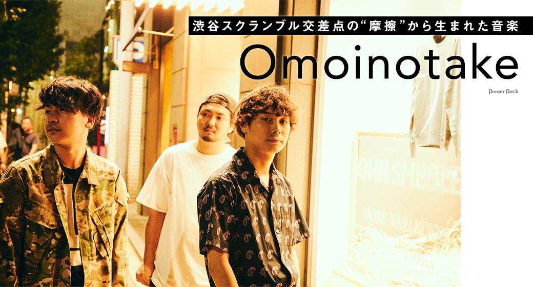 "Omoinotake|渋谷スクランブル交差点の""摩擦""から生まれた音楽"