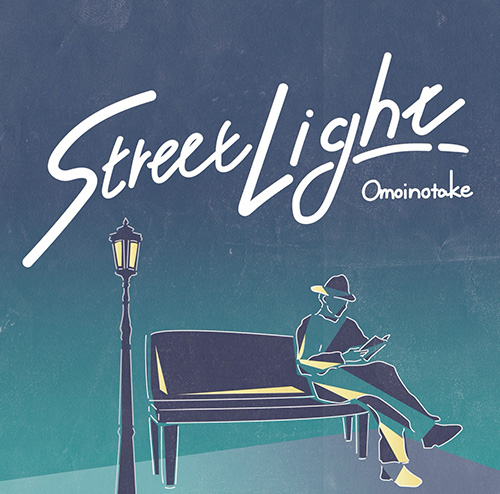 Omoinotake「Street Light」