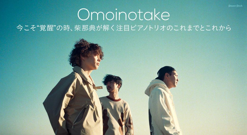 """Omoinotake 今こそ""""覚醒""""の時、柴那典が解く注目ピアノトリオのこれまでとこれから"""