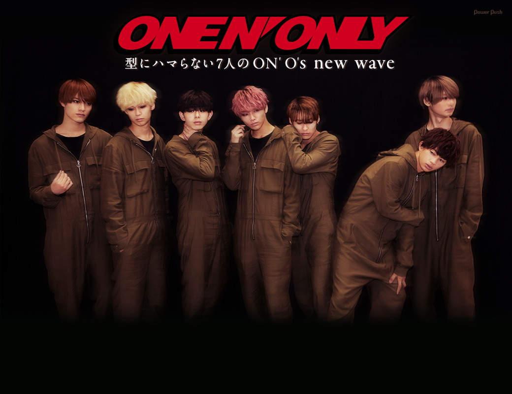 ONE N' ONLY|型にハマらない7人のON'O's new wave