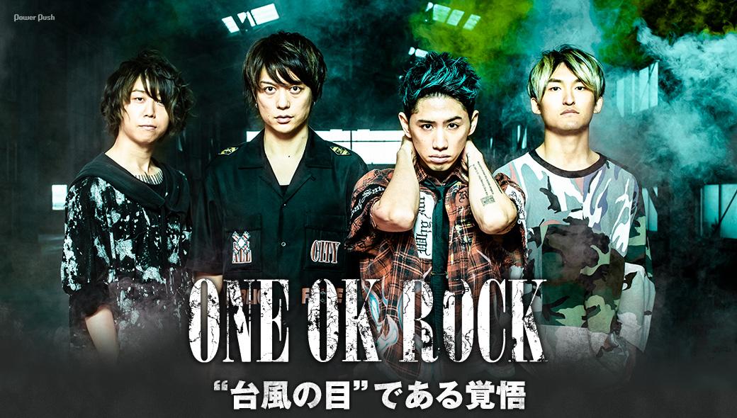 "ONE OK ROCK|""台風の目""である覚悟"
