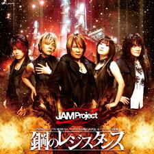 JAM Project「鋼のレジスタンス」ジャケット