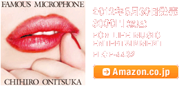2012年5月30日発売 2012年5月30日発売 3000円(税込)FOR LIFE MUSIC ENTERTAINMENT / FLCF-4432 / Amazonco.jpへ