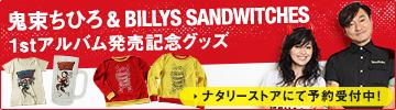 鬼束ちひろ & BILLYS SANDWITCHES 1stアルバム発売記念グッズ ナタリーストアにて予約受付中!